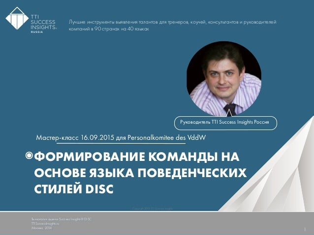 Технология оценки Success Insights® DISC TTISuccessInsights.ru Москва, 2014 Copyright 2013 TTI Success Insights 1 ๏ФОРМИРО...