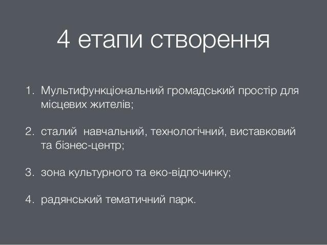 workshop Future of VDNG. Final presentation of command #VDNHeaven Slide 3