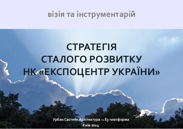 Форсайт Стратегії ВДНГ Slide 2