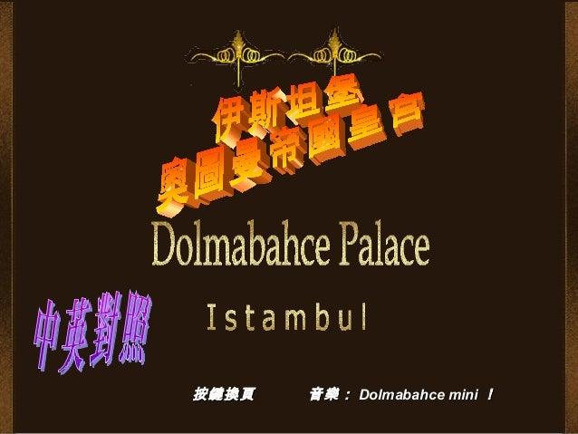 按鍵換頁 音樂:按鍵換頁 音樂: Dolmabahce miniDolmabahce mini !!