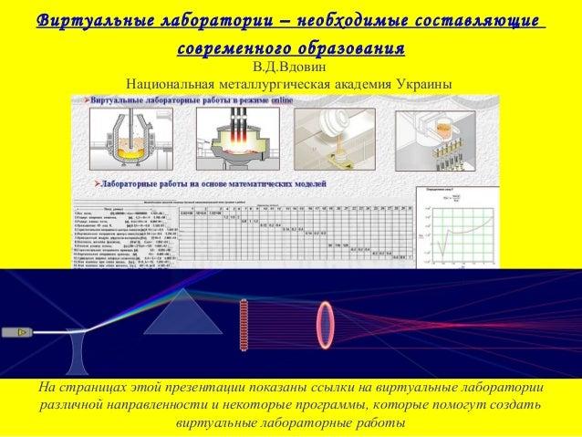 Виртуальные лаборатории – необходимые составляющие современного образования В.Д.Вдовин Национальная металлургическая акаде...