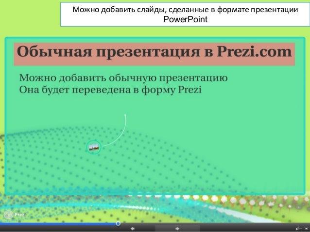 Можно добавить слайды, сделанные в формате презентации PowerPoint