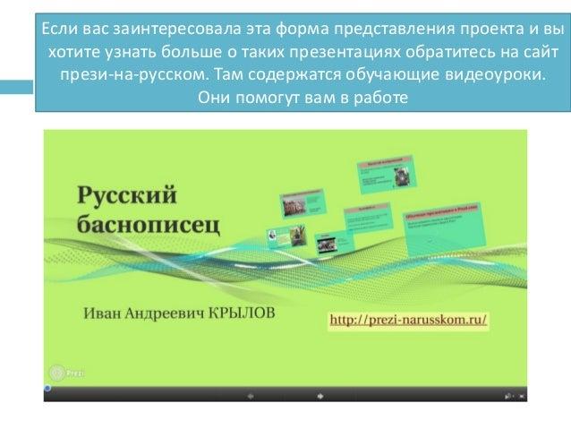 Если вас заинтересовала эта форма представления проекта и вы хотите узнать больше о таких презентациях обратитесь на сайт ...