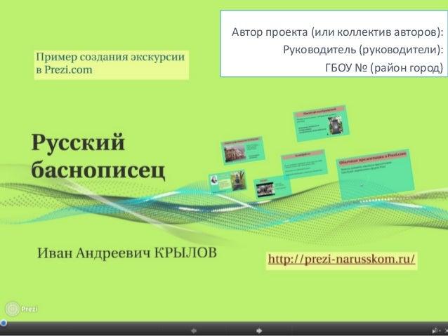 Автор проекта (или коллектив авторов): Руководитель (руководители): ГБОУ № (район город)