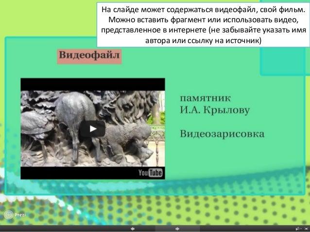 На слайде может содержаться видеофайл, свой фильм. Можно вставить фрагмент или использовать видео, представленное в интерн...