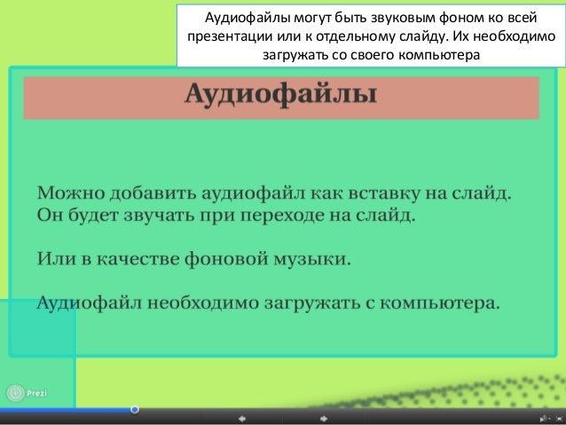 Аудиофайлы могут быть звуковым фоном ко всей презентации или к отдельному слайду. Их необходимо загружать со своего компью...