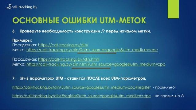ОСНОВНЫЕ ОШИБКИ UTM-МЕТОК 6. Проверьте необходимость конструкции /? перед началом метки. Примеры: Посадочная: https://call...