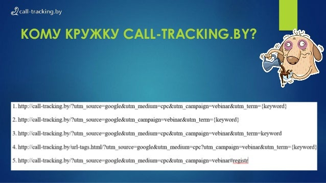 КОМУ КРУЖКУ CALL-TRACKING.BY?