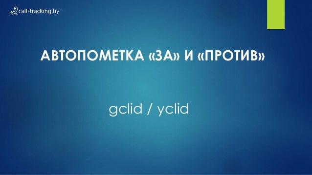 АВТОПОМЕТКА «ЗА» И «ПРОТИВ» gclid / yclid