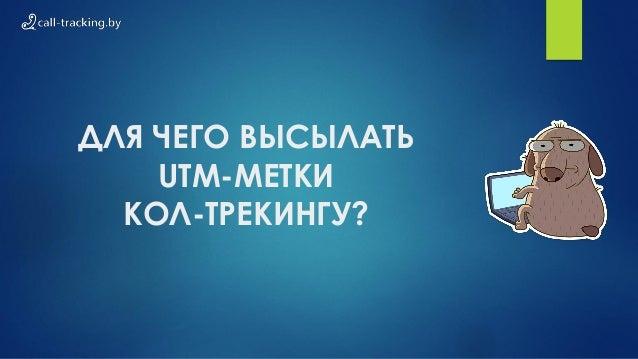 МОИ КОНТАКТЫ: Email: a.sitnikova@call-tracking.by Телефон: +375 29 633 06 10 Skype: alexandra6130610 https://www.facebook....