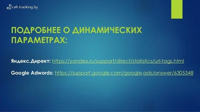 ПОДРОБНЕЕ О ДИНАМИЧЕСКИХ ПАРАМЕТРАХ: Яндекс.Директ: https://yandex.ru/support/direct/statistics/url-tags.html Google Adwor...