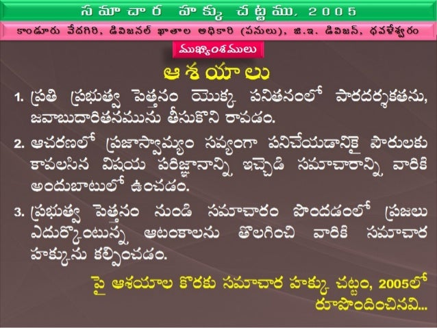 telugu ppt on right to information act 2005 rh slideshare net manual scavenging meaning in telugu manual scavenging meaning in telugu