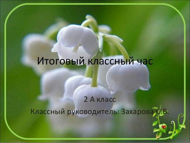 Итоговый классный час             2 А классКлассный руководитель: Захарова С.В.