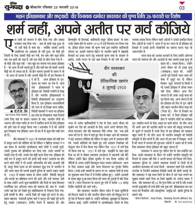 Veer savarkar historian and indian patriot as a role model for new generation
