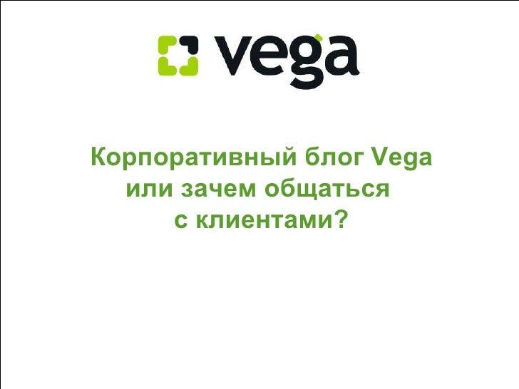Корпоративный блог  Vega или зачем общаться  с клиентами?