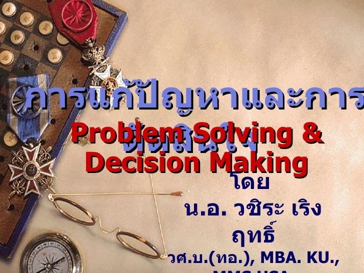 problem solving and decission making Problem solving involves using available information to identify and design solu- tions to problems a problem is a task, activity, or situation for which a solution.