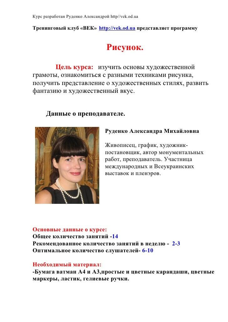 Курс разработан Руденко Александрой http//vek.od.ua  Тренинговый клуб «ВЕК» http://vek.od.ua представляет программу       ...