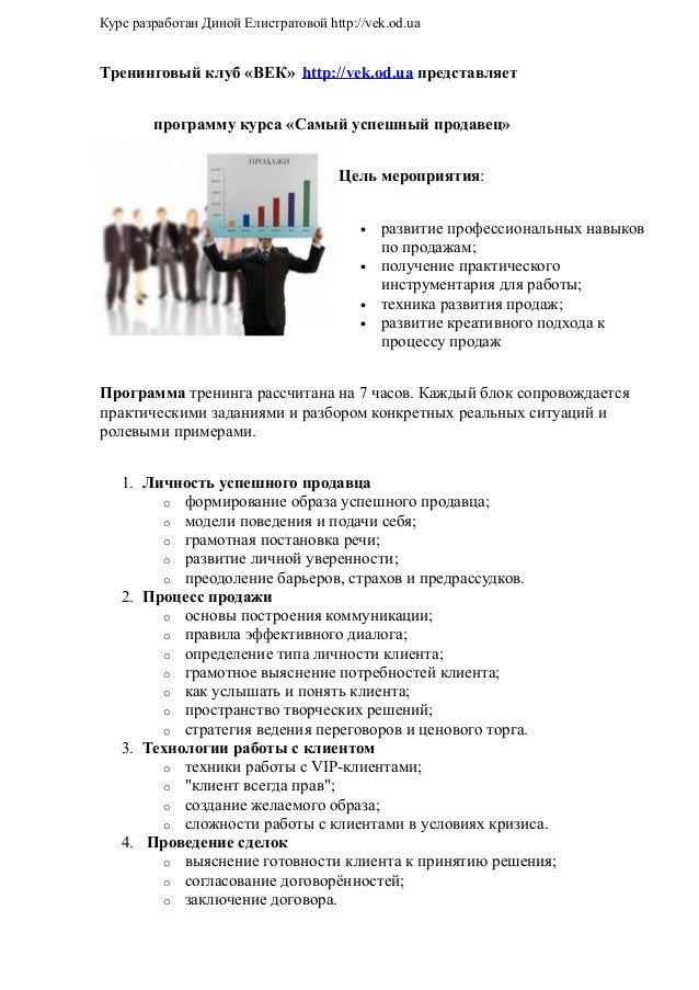 Курс разработан Диной Елистратовой http://vek.od.uaТренинговый клуб «ВЕК» http://vek.od.ua представляет        программу к...