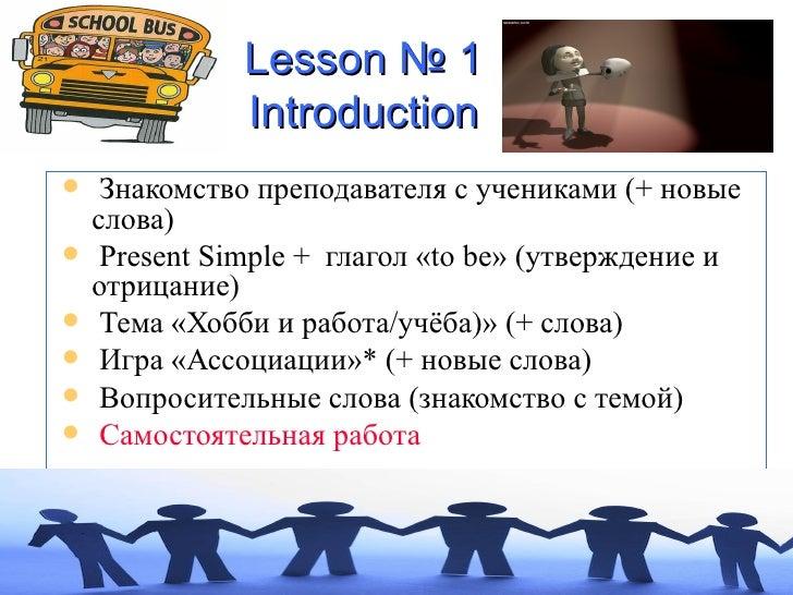 знакомство с учениками на английском языке