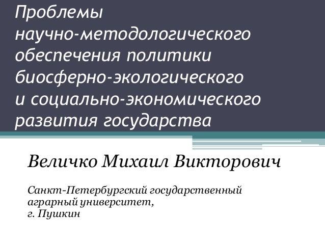 Проблемынаучно-методологическогообеспечения политикибиосферно-экологическогои социально-экономическогоразвития государства...