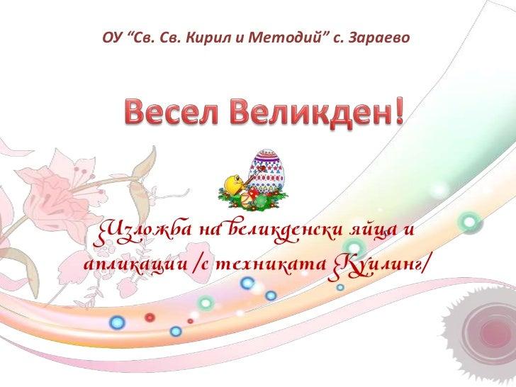 """ОУ """"Св. Св. Кирил и Методий"""" с. Зараево<br />Весел Великден!<br />Изложба на великденски яйца и апликации /с техниката Куи..."""