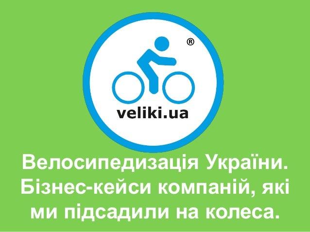 ® Велосипедизація України. Бізнес-кейси компаній, які ми підсадили на колеса.