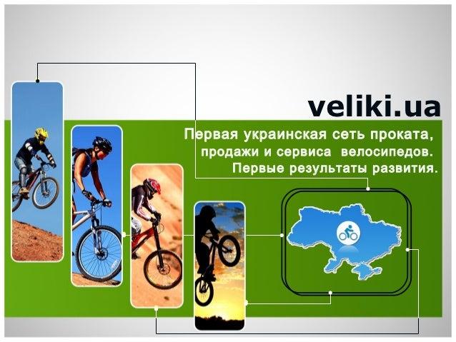 veliki.uaПервая украинская сеть проката ,  продажи и сервиса велосипедов.      Первые результаты развития .