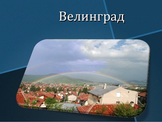 ВелинградВелинград