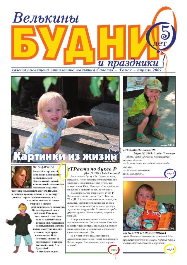 газета посвящена пятилетию мальчика Савелия — Томск — апрель 2007 ГЛУБОКОМЫСЛЕННОЕ Март 28, 2005 - 2 года 11 месяцев — Мам...