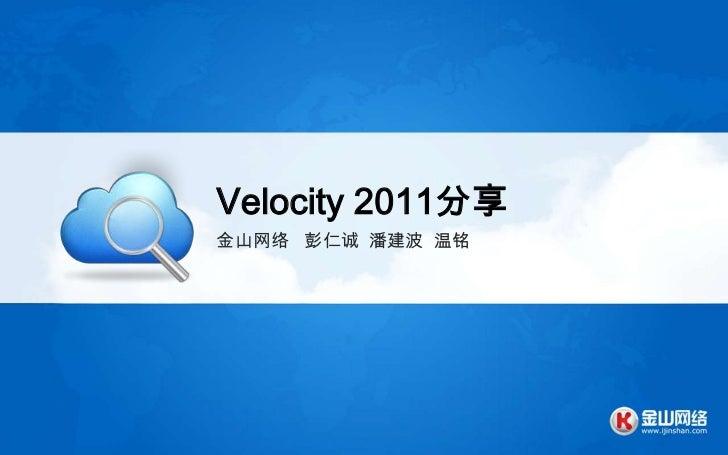 Velocity 2011分享金山网络 彭仁诚 潘建波 温铭