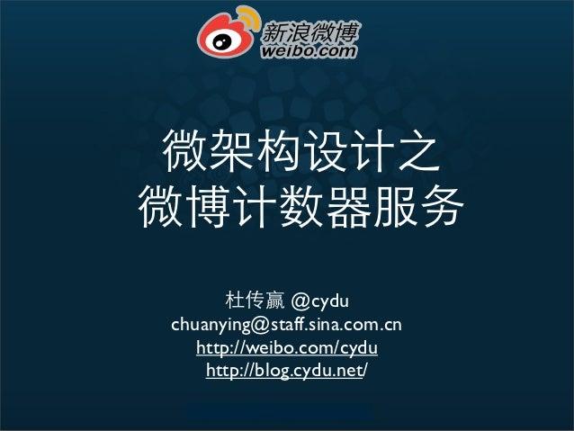 微架构设计之微博计数器服务       杜传赢 @cyduchuanying@staff.sina.com.cn   http://weibo.com/cydu    http://blog.cydu.net/