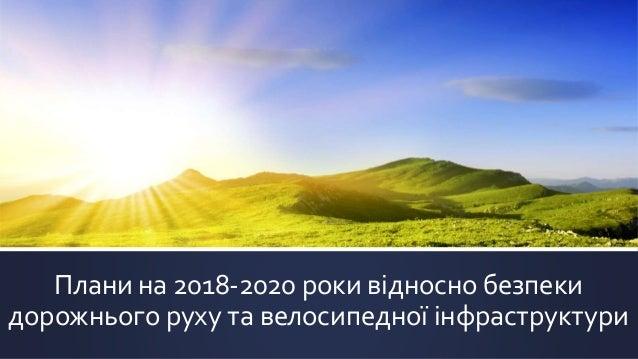 Плани на 2018-2020 роки відносно безпеки дорожнього руху та велоcипедної інфраструктури