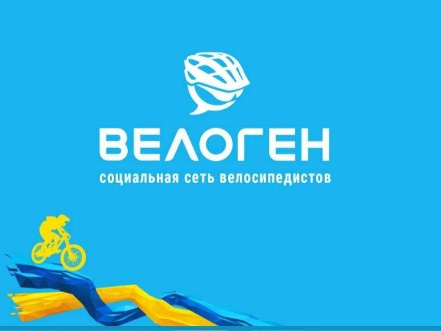 Юрій Патинко. Соціальна мережа велосипедистів ВЕЛОГЕН - огляд діючих функцій та річний підсумок