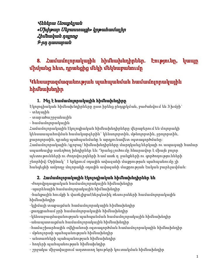 Վեներա Առաքելյան<br />«Մխիթար Սեբաստացի» կրթահամալիր<br />Հիմնական դպրոց<br />9-րդ դասարան<br />8. Համամոլորակային հիմնախն...