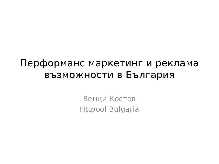 Перформанс маркетинг и реклама     възможности в България             Венци Костов           Httpool Bulgaria