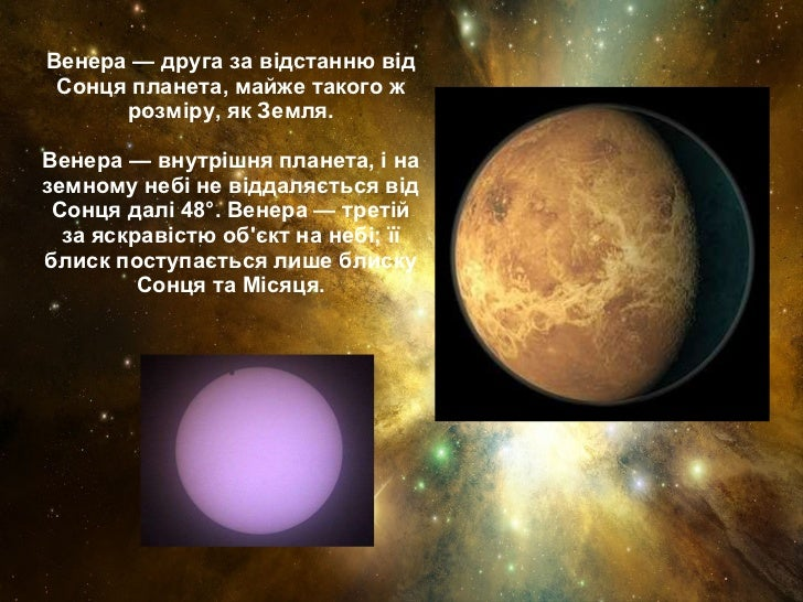 Венера — друга за відстанню від Сонця планета, майже такого ж розміру, як Земля. Венера — внутрішня планета, і на земному ...