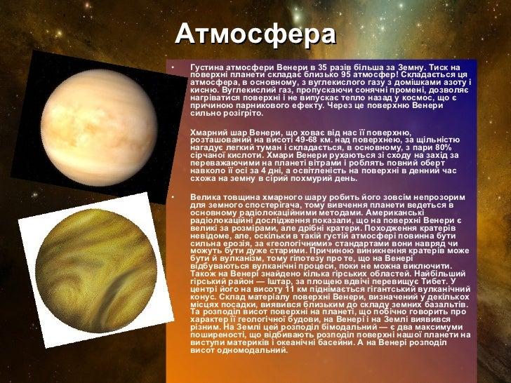 Атмосфера <ul><li>Густина атмосфери Венери в 35 разів більша за Земну. Тиск на поверхні планети складає близько 95 атмосфе...