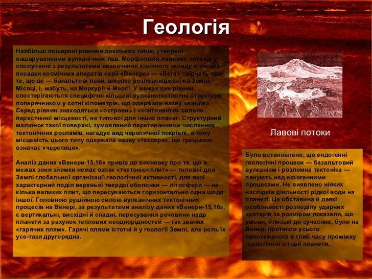 Геологія Найбільш поширені рівнини декількох типів, утворені нашаруваннями вулканічних лав. Морфологія лавових потоків у с...