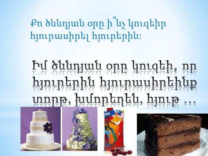 Քո ծննդյան օրը ի՞նչ կուզեիրհյուրասիրել հյուրերին: