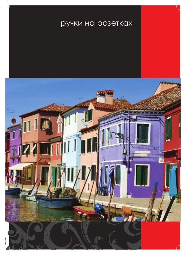 venezia catalogo 2014