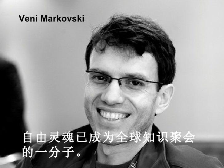 自由灵魂已成为全球知识聚会 的一分子。 Veni Markovski