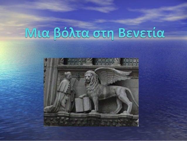 Η πάλαι ποτέ Γαληνοτάτη ΔημοκρατίαΗ πάλαι ποτέ Γαληνοτάτη Δημοκρατία της Βενετίας ή η Ενετίατης Βενετίας ή η Ενετία