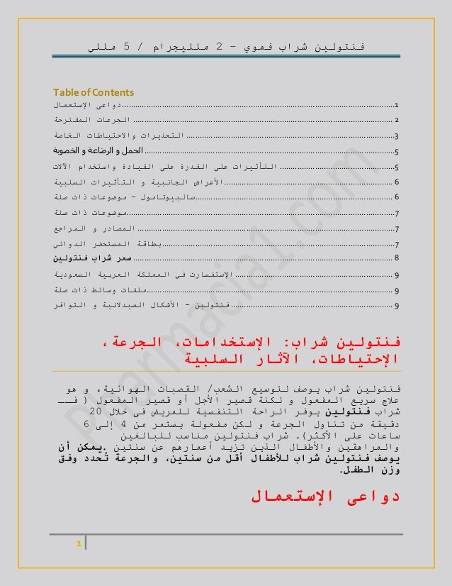 ‫فموي‬ ‫شراب‬ ‫فنتولين‬ – 2 / ‫ملليجرام‬ 5 ‫مللي‬ 1 Table ofContents ‫اإلستعمال‬ ‫دواعى‬.....................................