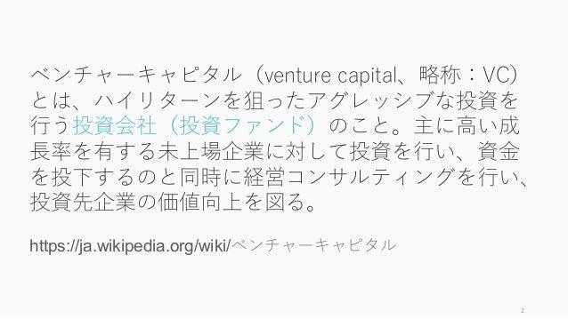 起業家向けベンチャーキャピタル入門 (1) VCの仕組み編 Slide 2