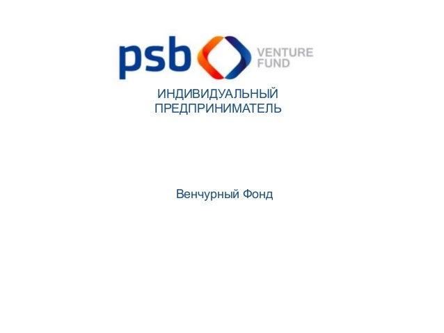 ИНДИВИДУАЛЬНЫЙ ПРЕДПРИНИМАТЕЛЬ Венчурный Фонд