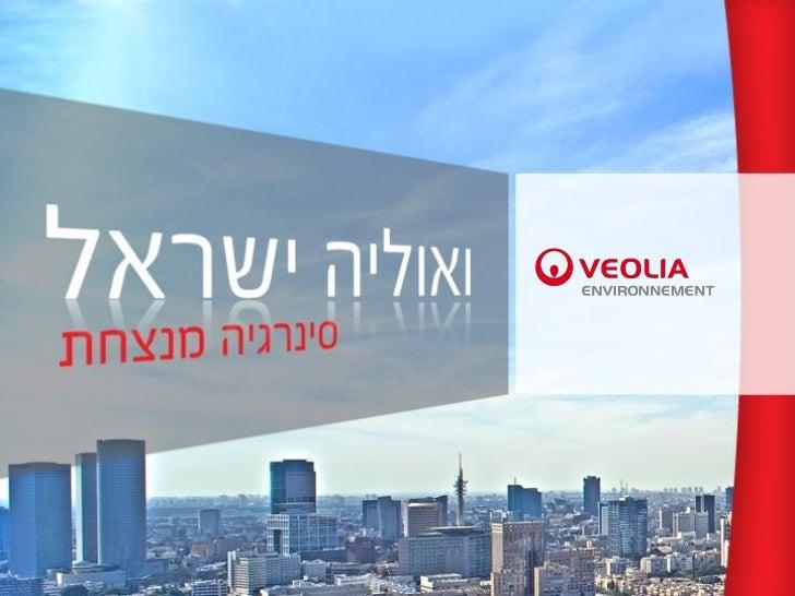  Veolia Environmentהינו תאגיד איכות הסביבה הגדול                                            בעולם                   ...