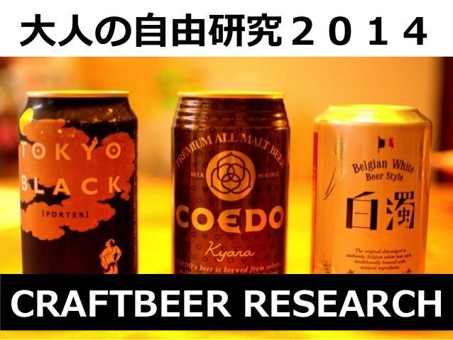 ⼤大⼈人の⾃自由研究2014  CRAFTBEER RESEARCH