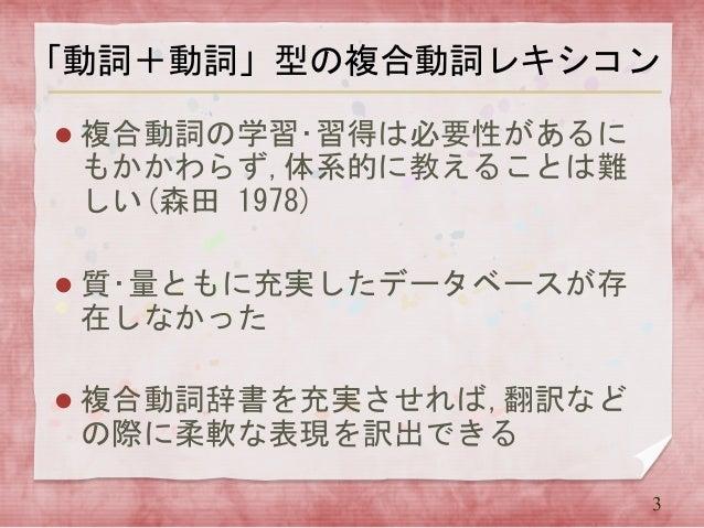 複合動詞レキシコン』Ver.1 ―形...