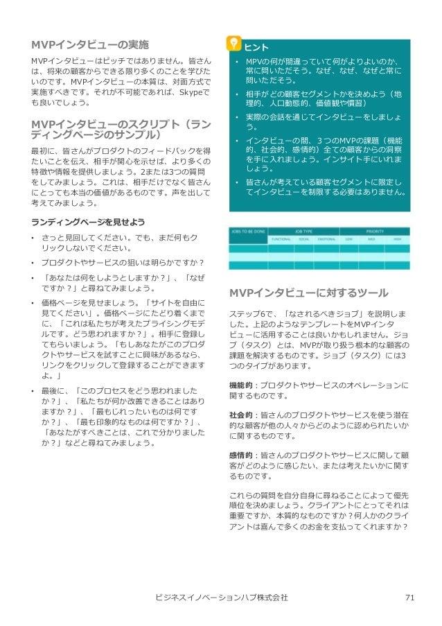 起業家のためのスタートアップガイドブック Ver.1.0