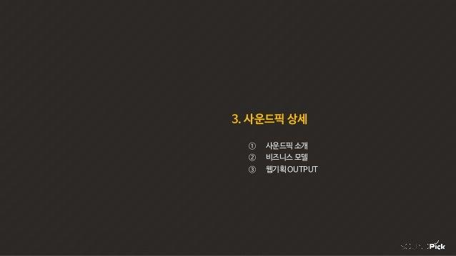 3. 사운드픽 상세 ① 사운드픽 소개 ② 비즈니스 모델 ③ 웹기획 OUTPUT
